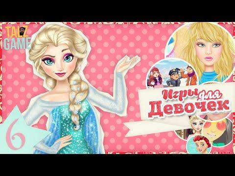 Бесплатные игры онлайн  Косметический салон, игра для девочек, макияж, одевалка  game for girls, mak
