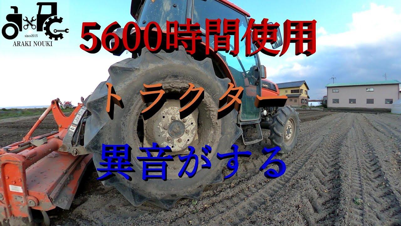 5600時間使用のトラクター異音がする