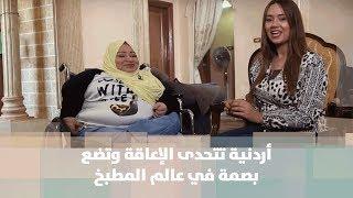 أردنية تتحدى الإعاقة وتضع بصمة في عالم المطبخ