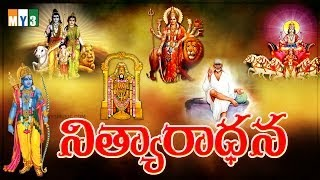 super hit devotional songs telugu - Nityaaraadhana - 7 days juke box - BHAKTI