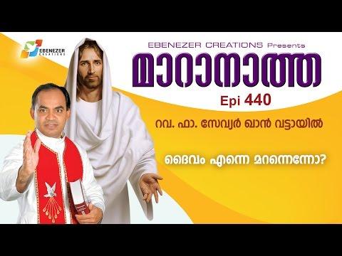 ദൈവം എന്നെ മറന്നെന്നോ ?   Maranatha   Episode 440