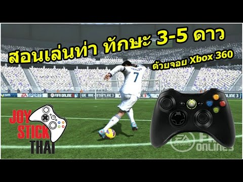 สอนเล่นท่า Fifa Online 3 ทักษะ 3-5 ดาว ด้วยจอย Xbox 360 + ภาพวิธีกด