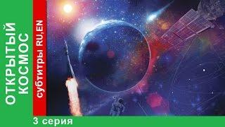 Открытый Космос / Open Space. 3 Серия. Документальный Фильм. StarMedia. Babich-Design