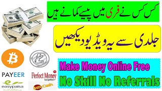 Easy Way To Make Money Online Without Investment 2020 || No Referrals No Skill