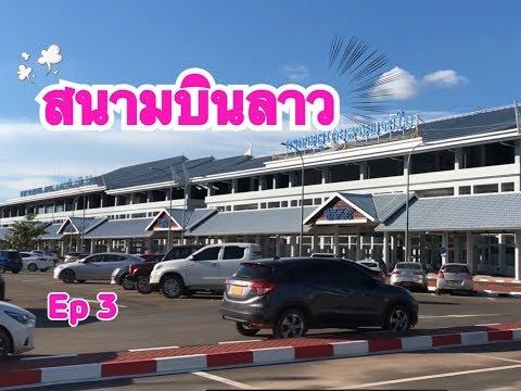 สนามบินลาวทันสมัยแค่ไหนไปชมกัน | รีวิวสายการบินไปลาว | อาหารบนเครื่องบิน การบินลาว | Laos Airport