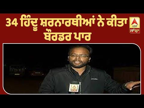 LEAD STORY:ਅਟਾਰੀ ਰਾਹੀਂ 34 ਪਾਕਿ ਹਿੰਦੂ ਆਏ ਭਾਰਤ| ABP Sanjha