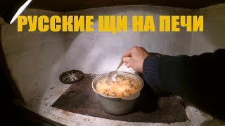 """ВКУСНЫЕ ЩИ - ДЕРЕВЕНСКАЯ ЕДА! // КУЛИНАРИЯ """"ХОЛОСТЯКА"""" В ДЕРЕВНЕ"""