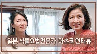 마담 피가로 재팬의 취재 현장에서 만난 일본의 식물요법 전문가 모리타...