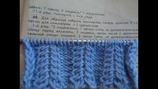 Красивый узор для свитера
