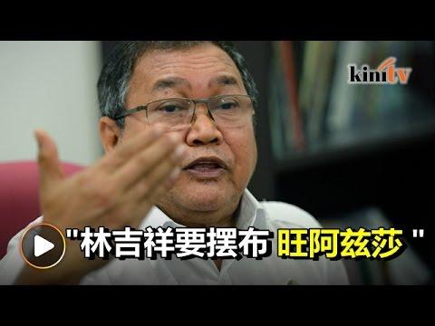阿里批评林吉祥:旺姐当过渡首相好摆布