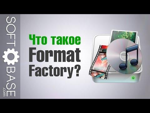 Что такое Format Factory?