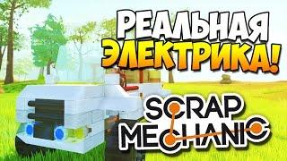 Scrap Mechanic | МАШИНА С РЕАЛИСТИЧНОЙ ЭЛЕКТРИКОЙ!