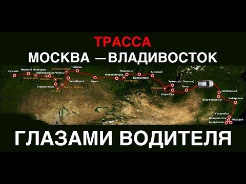 ПОЧУВСТВУЙ СЕБЯ ДАЛЬНОБОЙЩИКОМ — Вся трасса от Москвы до Владивостока за рулём