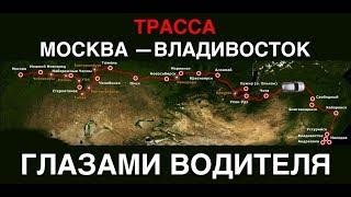 Виртуальная экспедиция «Москва — Владивосток»