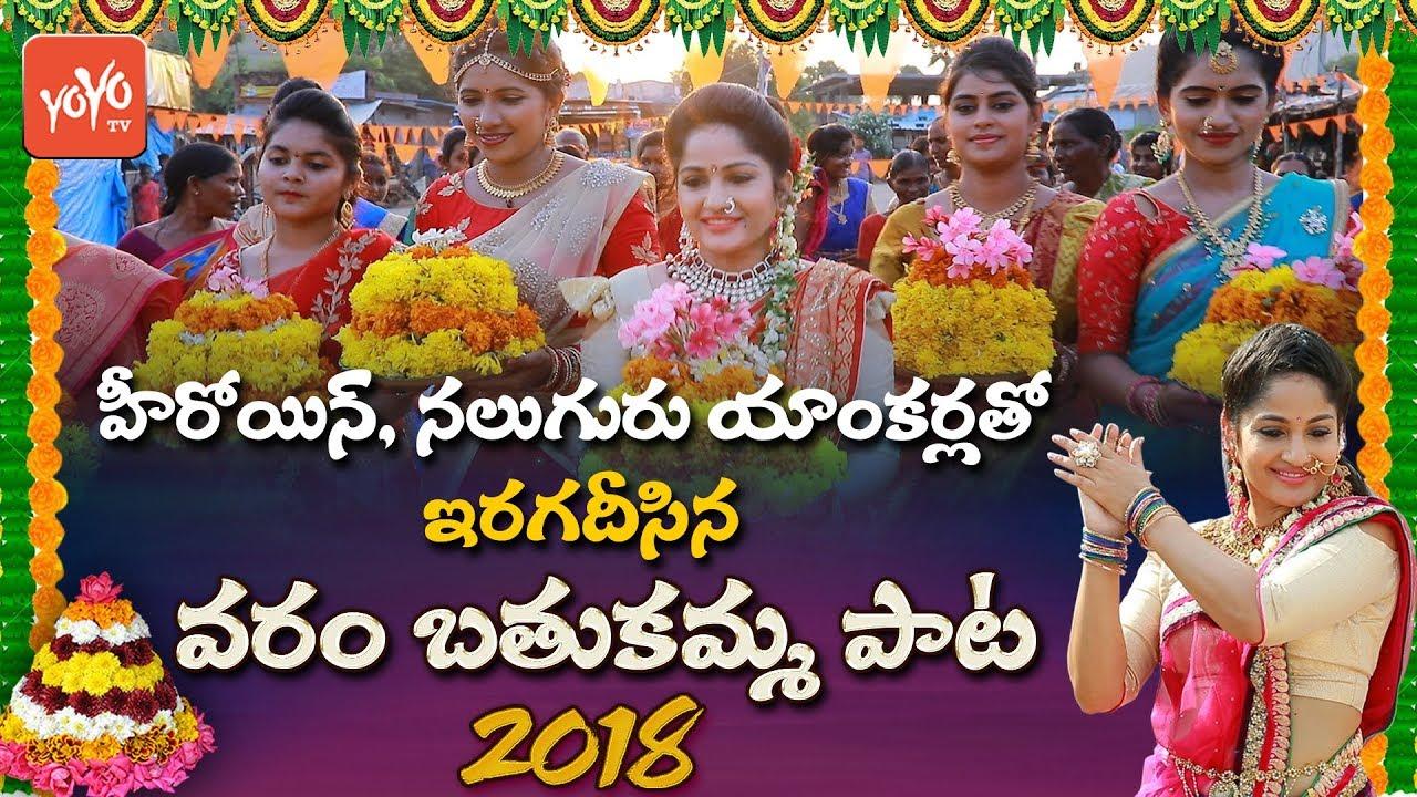 Bathukamma Song 2018 | Madhavi Latha | Singer Varam | Telangana Festival |  YOYO TV Channel