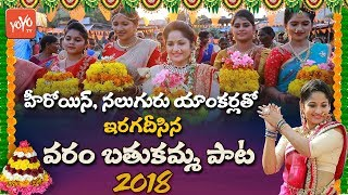 Bathukamma Song V6 News