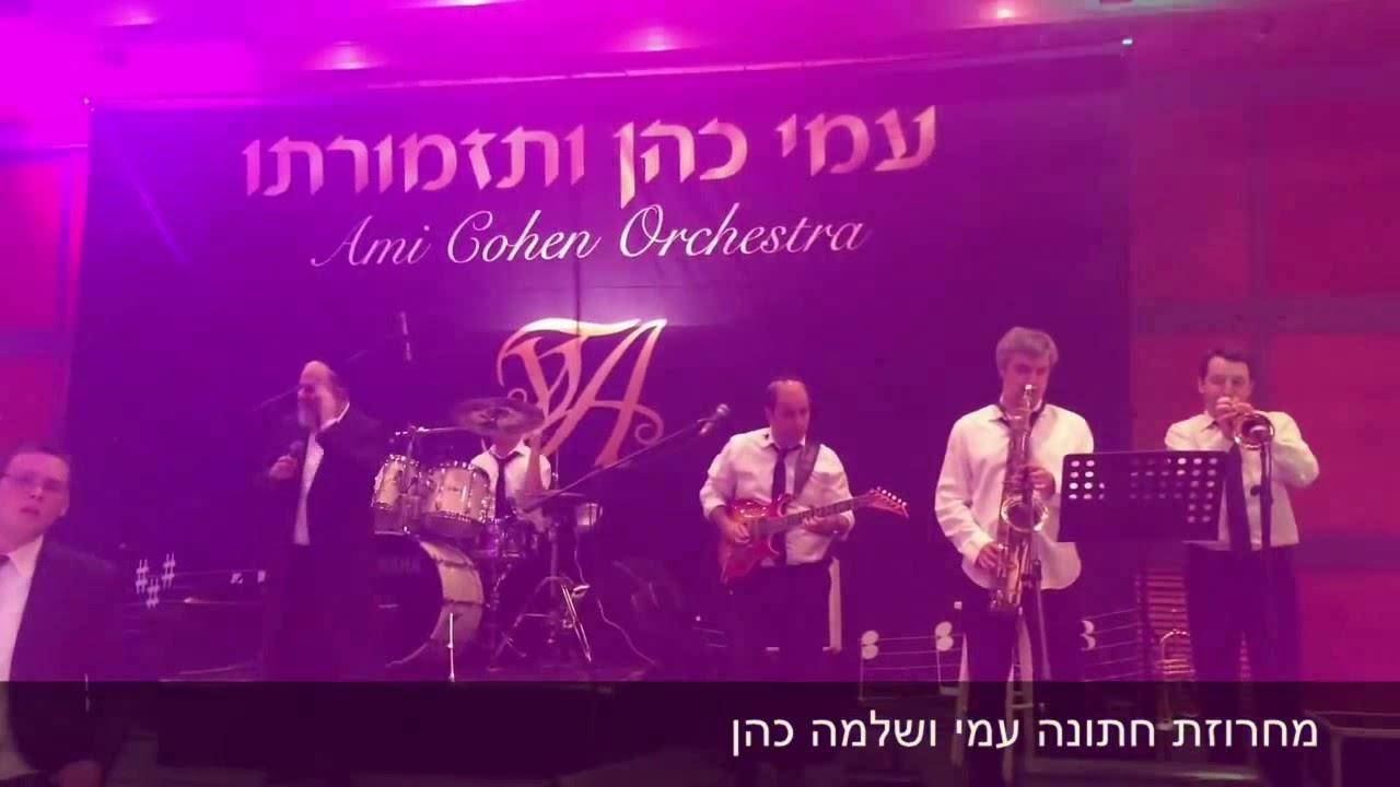 שלמה כהן-מחרוזת חתונה באולמי הדר דימול