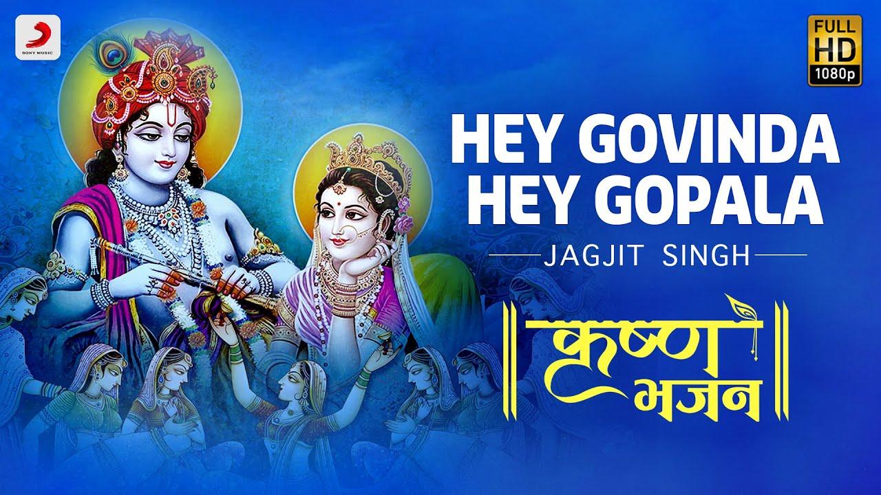 Hey Govinda Hey Gopala - Krishna Bhajan | Jagjit Singh | Bhakti Songs | Janmashtami 2020