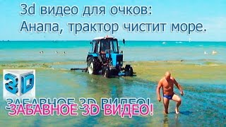 Забавное 3d видео для очков LG Cinema 3D: Анапа, трактор
