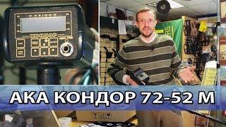Видео обзор металлоискателя АКА Кондор 7252 М