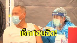 เช็คก่อนฉีด! หลาย รพ.ประกาศแจ้งเลื่อนฉีดวัคซีน หลังได้รับการจัดสรรไม่เพียงพอ