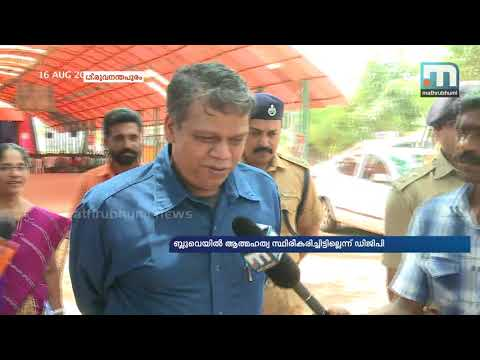 Blue Whale Challenge Suicide In State Not Confirmed, Says DGP| Mathrubhumi News