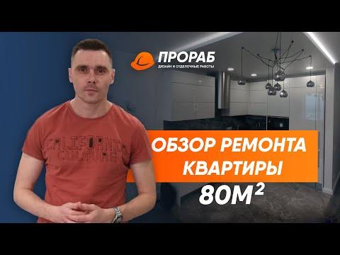 Обзор Ремонта по Дизайн Проекту в Новостройке 80 м2 ЖК Заельцовский Новосибирск | ПРОРАБ