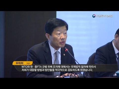 제9차 한·중 통상점검 TF회의