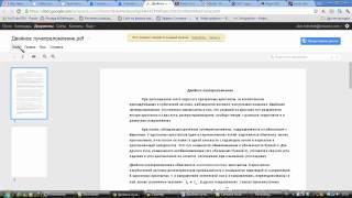 Как вставить документ Word в сайт