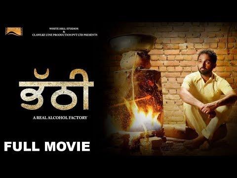 Bhathi | Short Film | Soni Dhaliwal | Latest Punjabi Movie 2017 by White Hill Music