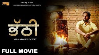 Bhathi | Short Film | Soni Dhaliwal | Latest Punjabi Movie 2017 by White Hill Music