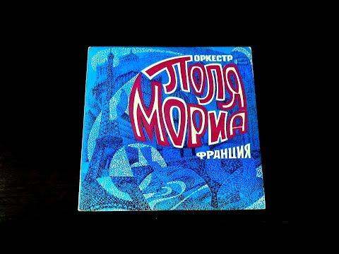 Винил. Оркестр Поля Мориа (Франция). 1975