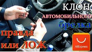 Брелок-клон для автомобиля с Алиэкспресс. ИЛИ КАК Я ЛОХАНУЛСЯ)))