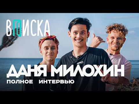 """Вписка и Даня Милохин —  сколько денег тратит, что с братом и """"Дико тусим"""" с Басковым"""