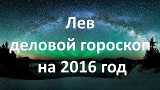 Лев деловой гороскоп на 2016 год(Лев деловой гороскоп на 2016 год Атмосфера в коллективе, где вы учитесь или работаете, окажется важным фактор..., 2016-01-14T16:15:08.000Z)