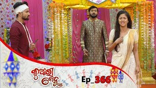 Kunwari Bohu | Full Ep 366 | 11th Dec 2019 | Odia Serial - TarangTV