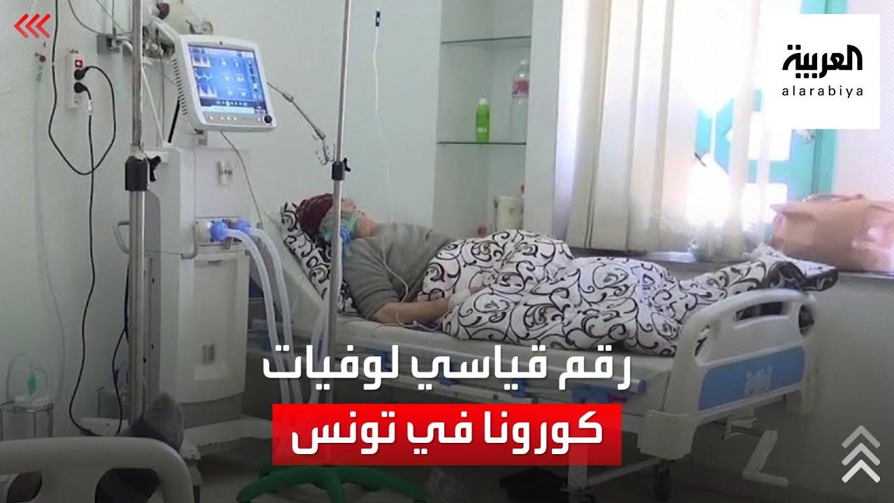تونس تسجل رقم قياسي جديد لوفيات كورونا  - نشر قبل 7 ساعة