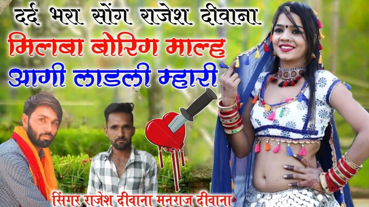 सिंगर राजेश दीवाना न्यू सोंग/मिलबा बोरिंग माल्ह आगी लाडली म्हारी !! Dj King Manraj Deewana Rajesh 🔥