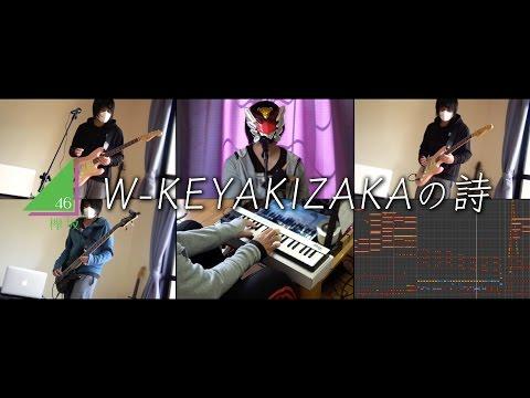 【欅坂46】W-KEYAKIZAKAの詩 (Cover)【RavanAxent】