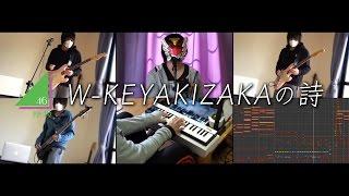 欅坂46 4thシングル『不協和音』カップリング曲『W-KEYAKIZAKAの詩』を...