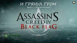 Assassin's Creed 4: Black Flag. Достижение: И грянул гром (The Hammer Falls).