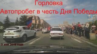 Автопробег Горловка - Енакиево 9 мая 2016 года часть 1 Горловка(Автопробег на День Победы г.Горловка. Видео снято на видеорегистратор участника пробега., 2016-05-11T11:18:09.000Z)