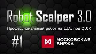 Робот Scalper (Скальпер) 3.0 LUA - Торговля от 05.09.2016(Профессиональный скальперский робот: