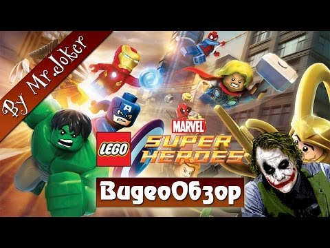 LEGO Marvel Super Heroes - Обзор игры by Mr.Joker