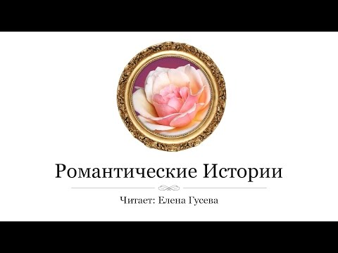 Цветы от Маяковского. Романтическая история о любви (слушать)