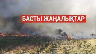 Басты жаңалықтар. 13.08.2019 күнгі шығарылым / Новости Казахстана