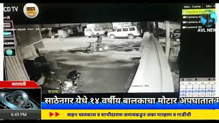 Nilam palace baramati accident