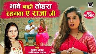 # भोजपुरी #धोबी गीत - #Kavita Yadav, Manish - भावे नाही तोहरा रहनवा - Bhojpuri Dhobigeet 2020