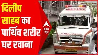 Dilip Kumar के पार्थिव शरीर को अस्पताल से ले जाया जा रहा घर