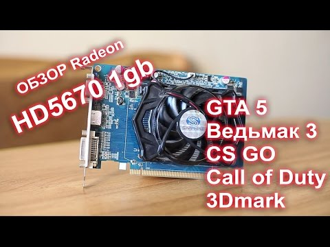 На что способна видеокарта 2010 года Radeon HD 5670 CS GO, GTA 5, Ведьмак 3, Call Of Duty